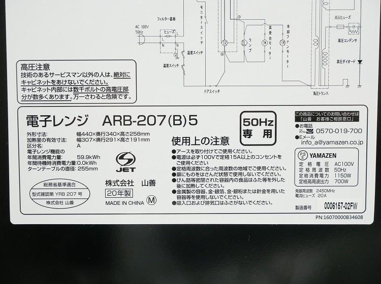 ●未使用品●山善製/2020年式/出力700W/50HZ専用電子レンジ/ARB-207(B)5