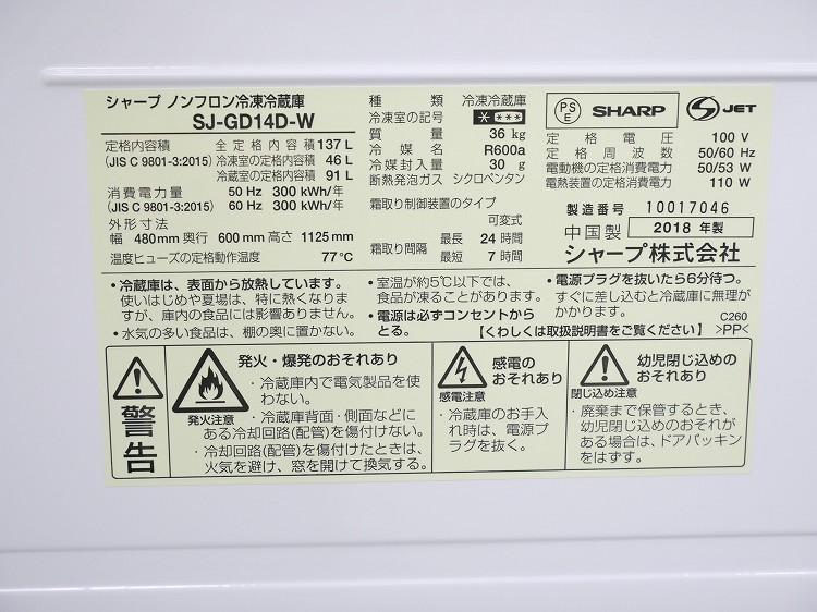シャープ製/2018年式/137L/冷蔵冷凍庫/SJ-GD14D-W●◆