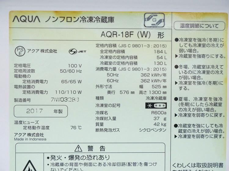 アクア製/17年,16年/184L,7kg/中古家電2点セット