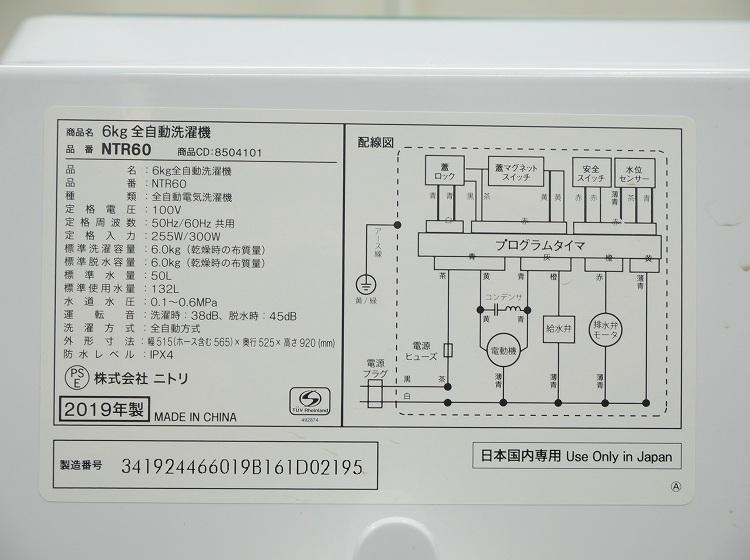 アクア製,ニトリ製/17年,19年/157L,6kg/中古家電2点セット
