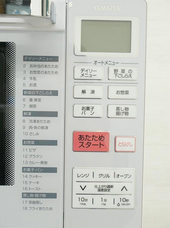 山善製/2018年式/出力900・1250W/全国共用電子レンジ/YRJ-F180V(W)