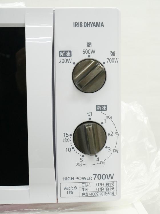 ●未使用品●アイリスオーヤマ製/2020年式/出力700W/50HZ専用電子レンジ/IMB-T176-5-W