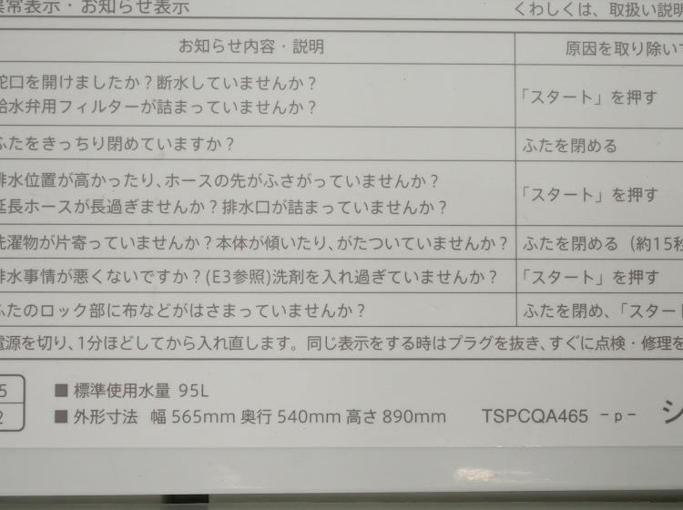 シャープ製/2016年式/4.5kg/全自動洗濯機/ES-G45RC●a【2092727】