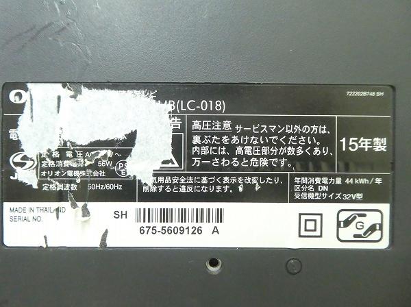 オリオン製/2015年式/32型/地上・BS・110度CSデジタル液晶テレビ