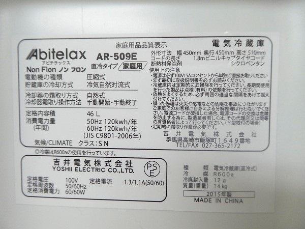Abitelax/2015年式/46L/冷蔵庫/AR-509E●