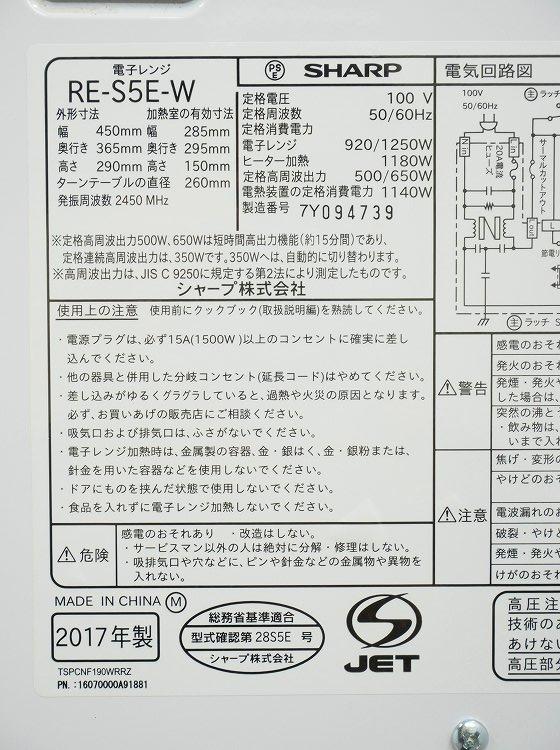 シャープ製/2017年式/出力920・1250W/全国共用電子レンジ/RE-S5E-W