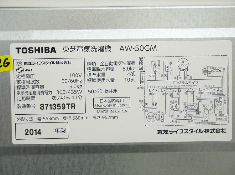 シャープ製,東芝製/16年,14年式/137L,5kg/中古家電3点セット