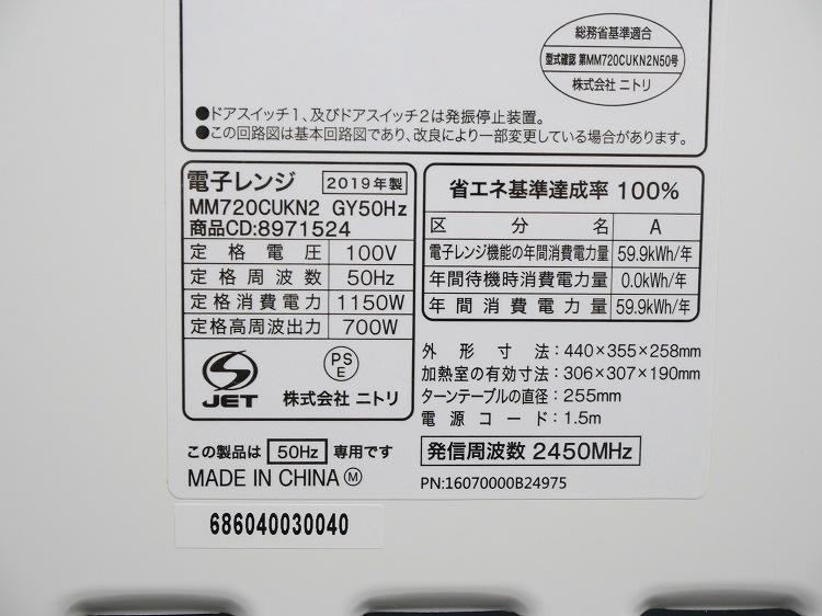 ニトリ製/2019年式/出力700W/50HZ専用電子レンジ/MM720CUKN2●