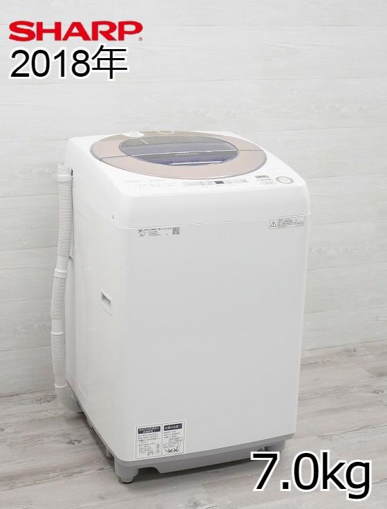 シャープ製/2018年式/7kg/全自動洗濯機/ES-SH7C-N●