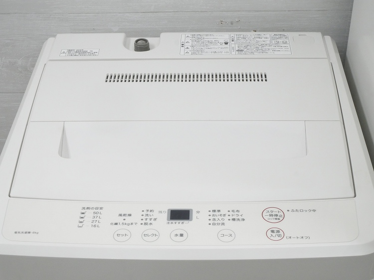 無印良品製/16年式/137L,6kg/中古家電3点セット