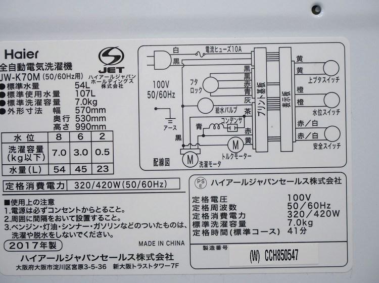 アクア製,Haier製/17年,17年式/157L,7kg/中古家電3点セット