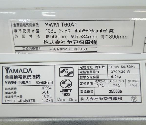 a【2100423】 ヤマダ電機/2015年式/6Kg/全自動洗濯機 YWM-T60A1