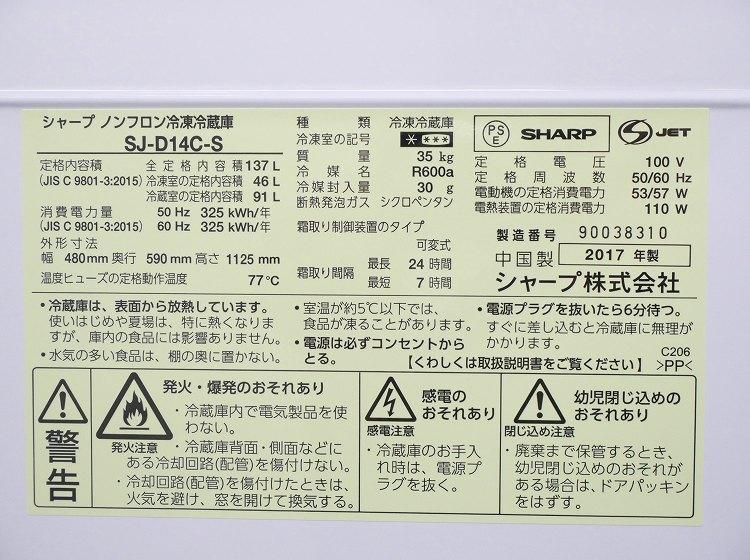 シャープ製,東芝製/17年,16年/137L,5kg/中古家電2点セット