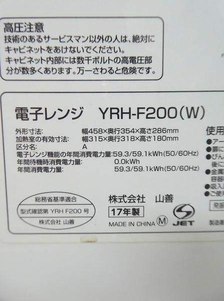 山善製/2017年式/出力600W/全国共用電子レンジ/YRH-F200(W)●