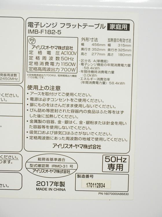 Hisense製,モダンデコ製/18年,19年式/150L,6kg,/中古家電3点セット