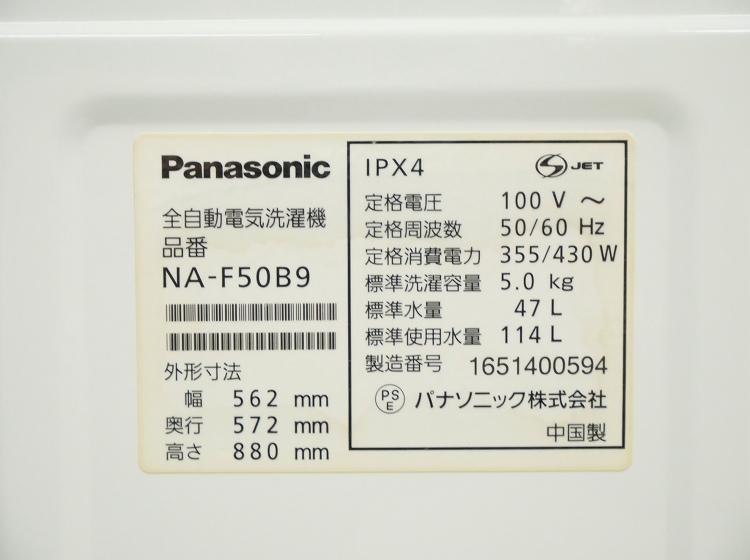 Panasonic製/17年,16年/138L,5kg/中古家電2点セット