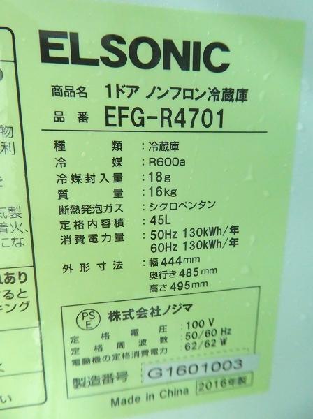 ノジマ製/2016年式/45L/冷蔵庫/EFG-R4701●【2101415】
