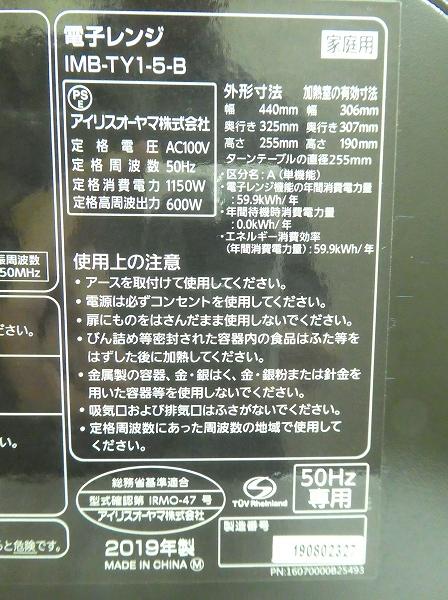 アイリスオーヤマ製/2019年式/出力600W/50HZ専用電子レンジ/IMB-TY1-5-B●
