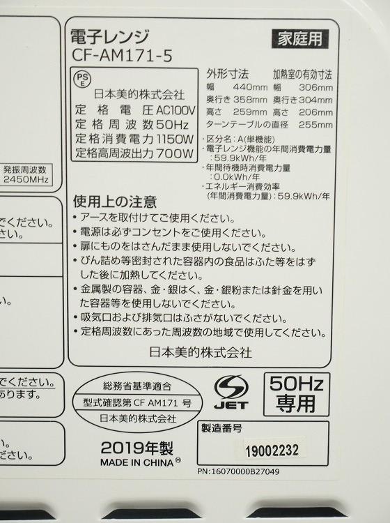 Hisense製,Haier製/20年,19年式/120L,4.5kg,/中古家電3点セット