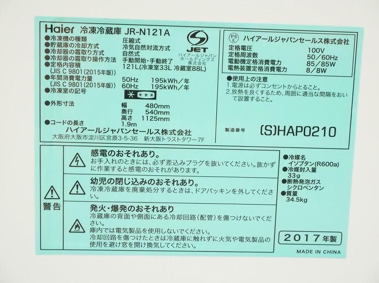 Haier製,アクア製/17年,19年/121L,4.5kg/中古家電2点セット