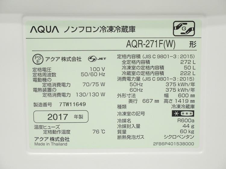 アクア製3ドア/2017年式/272L/ノンフロン冷蔵冷凍庫/AQR-271F(W)●◆