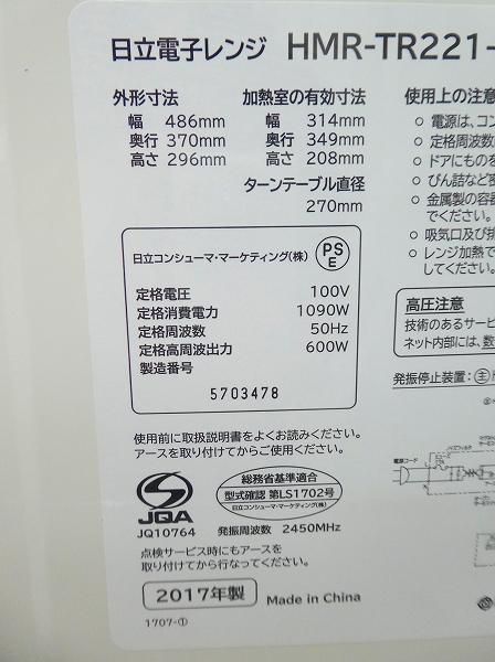 日立製/50HZ専用/2017年式/出力600W/50HZ専用電子レンジ/HMR-TR221-