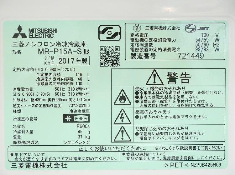 三菱製,東芝製/17年,17年/146L,5kg/中古家電2点セット