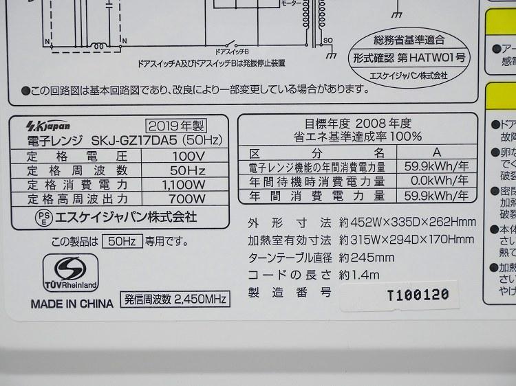エスケイジャパン/2019年式/出力700W/50HZ専用電子レンジ/SKJ-GZ17DA5●