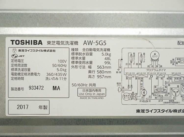 シャープ製,東芝製/16年,17年/137L,5kg/中古家電2点セット