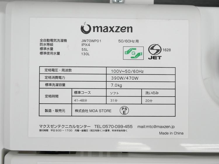 maxzen製/2019年式/7kg/全自動洗濯機/JW70WP01◆