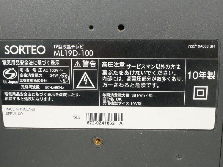 三谷商事製/2010年式/19型/地上・BS・110度CSデジタル液晶テレビ /ML19D-100