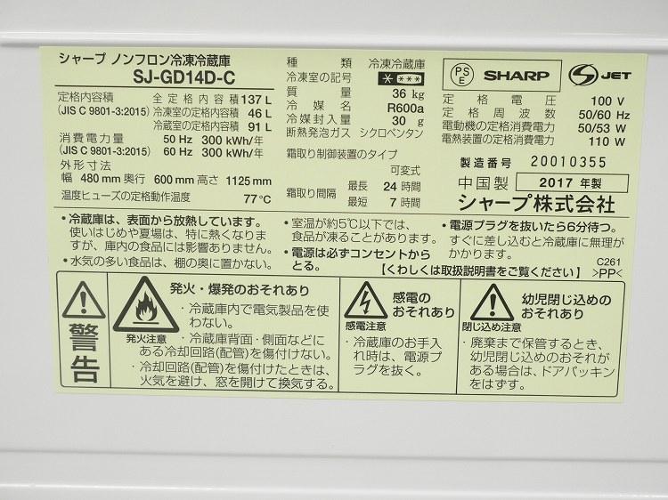 シャープ製/2017年式/137L/冷蔵冷凍庫/SJ-GD14D-C◆