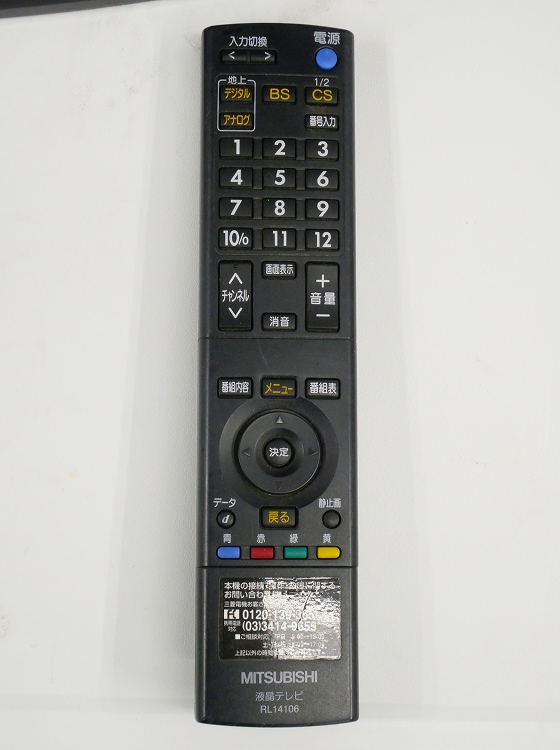 三菱電機製/2011年式/19型/地上・BS・110度CSデジタル液晶テレビ /LCD-19LB10