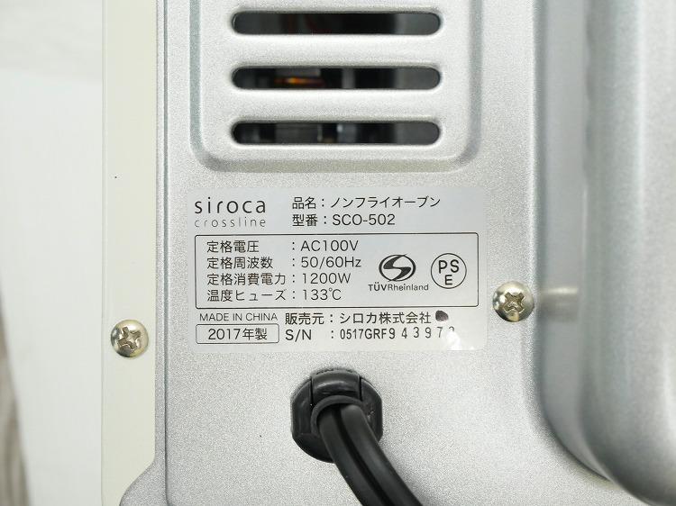 ●未使用品●siroca製/2017年式 /出力1200W/ノンフライオーブン/SCO-502