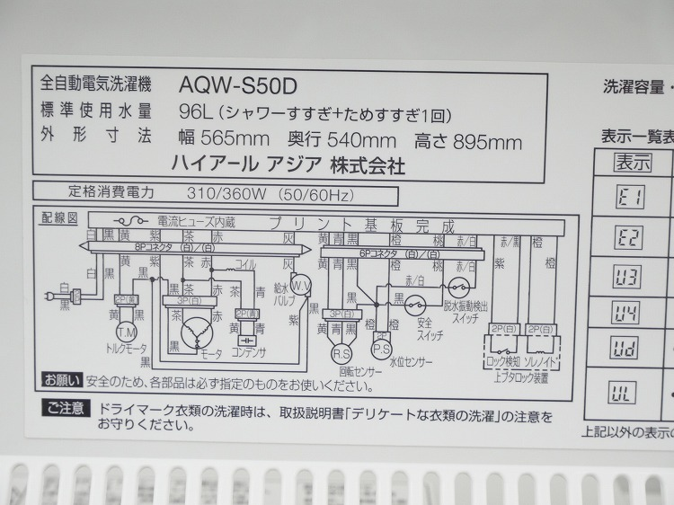 アクア製/2016年式/5kg/全自動洗濯機/AQW-S50D●◆