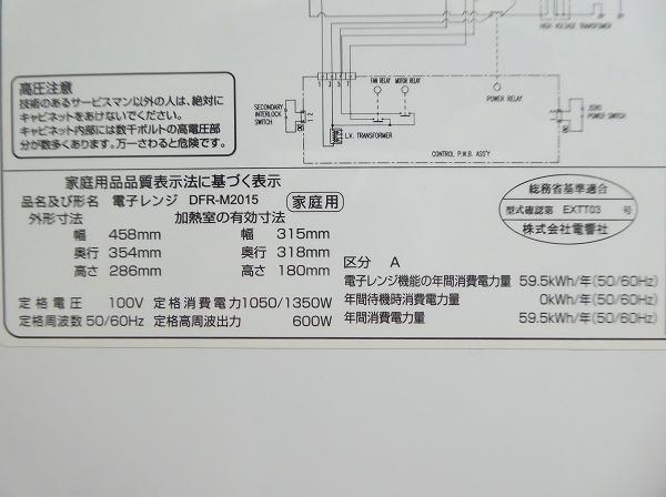 電響社製/2017年式/出力600W/全国共用電子レンジ/DFR-M2015●