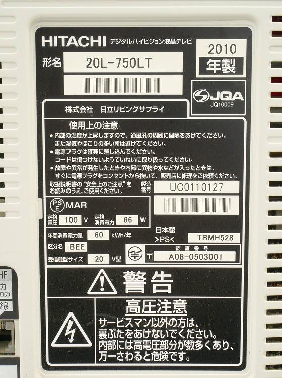 日立製/2010年式/20型/地上・BS・110度CSデジタルハイビジョン液晶テレビ /20L-750LT