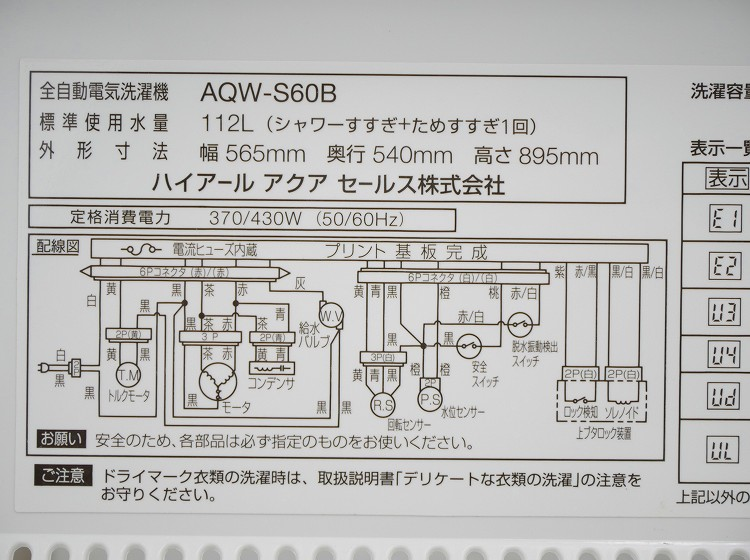 Haier製/2013年式/6kg/全自動洗濯機/AQW-S60B●