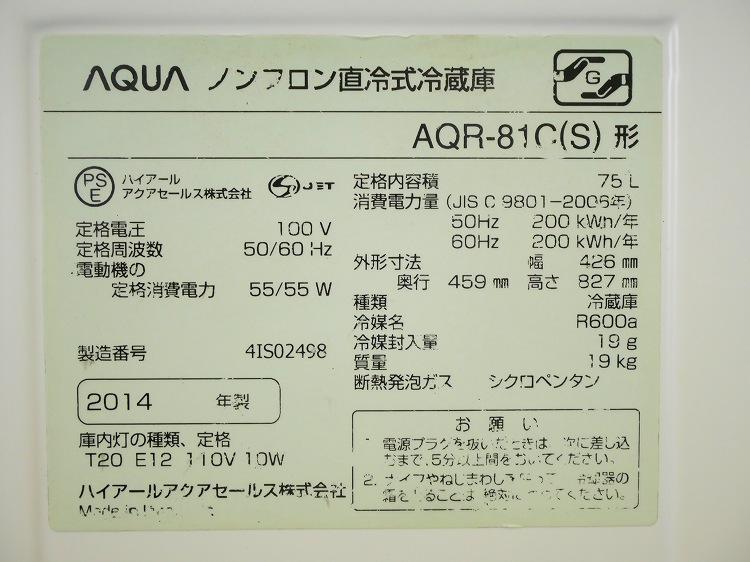 ●わけあり● アクア製/2014年式/75L/冷蔵庫/AQR-81C(S)●【2101515】