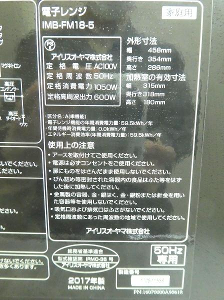 アイリスオーヤマ製/2017年式/出力600W/50HZ専用電子レンジ/IMB-FM18-5●