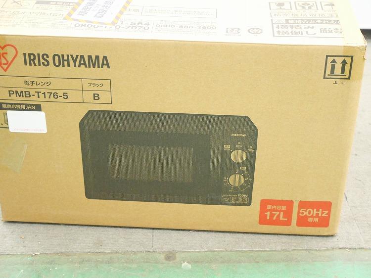●未使用品●アイリスオーヤマ製/2020年式/出力700W/50HZ専用電子レンジ/PMB-T176-5-B●