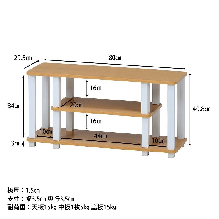 【新品】不二貿易/5069/テレビ台-ナチュラル×ホワイト
