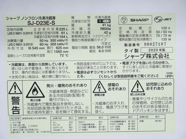 シャープ製/2020年式/225L/ノンフロン冷蔵冷凍庫/SJ-D23E-S●