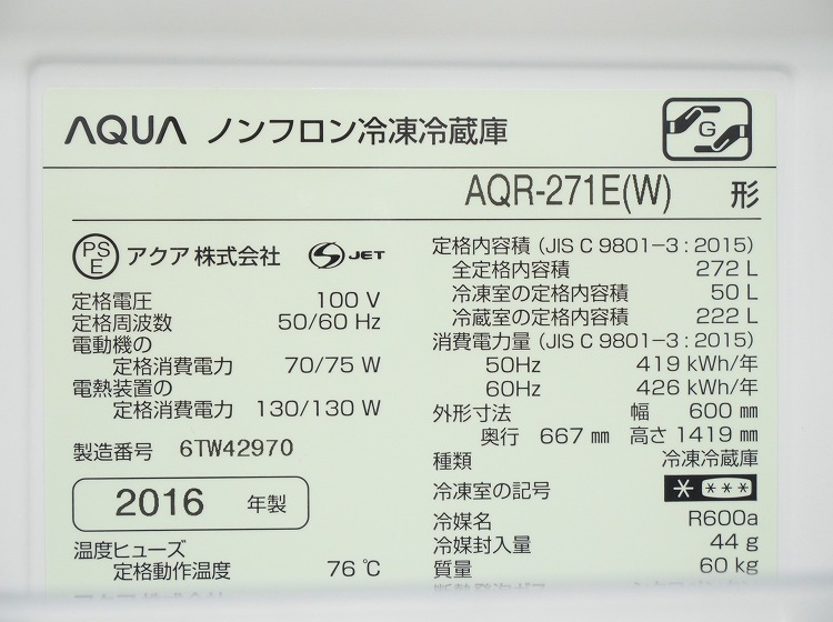 アクア製3ドア/2016年式/272L/ノンフロン冷蔵冷凍庫/AQR-271E(W)●