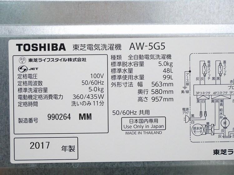 東芝製/2016年式/5kg/全自動洗濯機/AW-5G5●