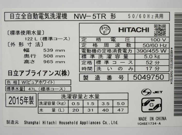 シャープ製,日立製/15年,15年/137L,5kg/中古家電2点セット