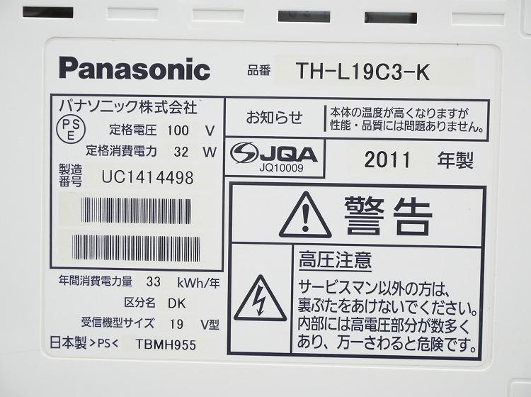 Panasonic製/2011年式/19型/地上・BS・110度CSデジタルハイビジョン液晶テレビ /TH-L19C3-K