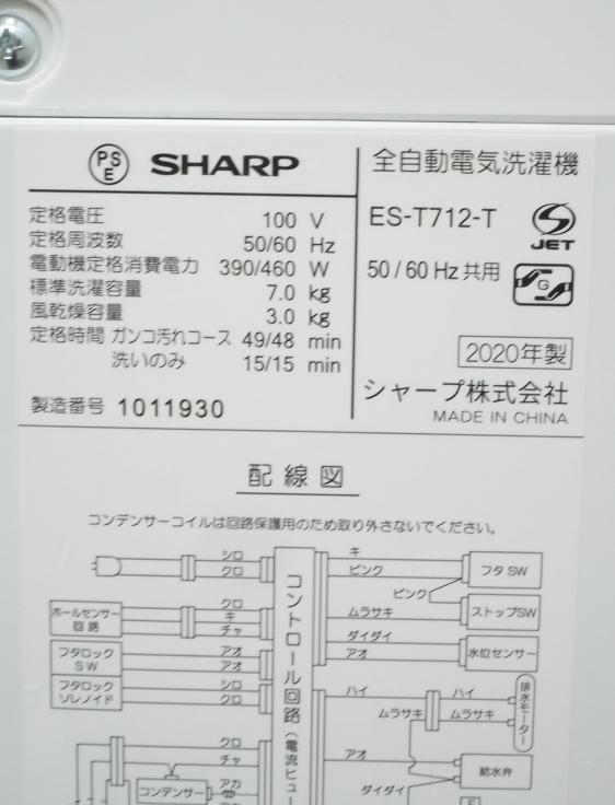 シャープ製/2020年式/7kg/全自動洗濯機/ES-T712-T