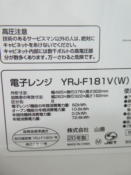 山善製/2020年式/出力650W/全国共用電子レンジ/YRJ-F181V(W)●【2111036】