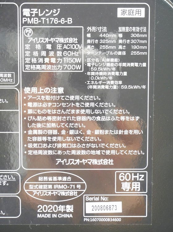 ●未使用品●アイリスオーヤマ製/2020年式/出力700W/60HZ専用電子レンジ/PMB-T176-6-B●